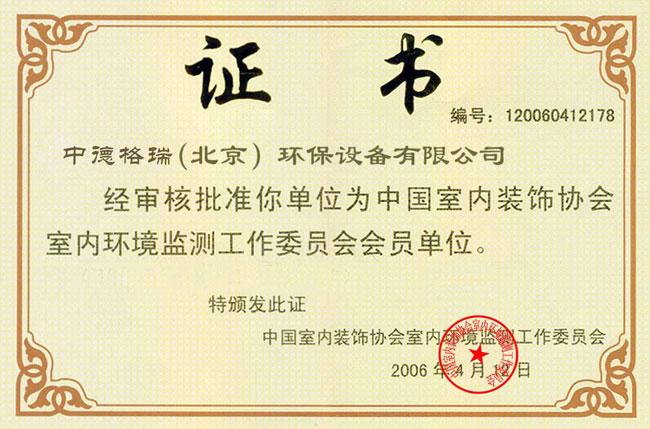 企业各类荣誉证书