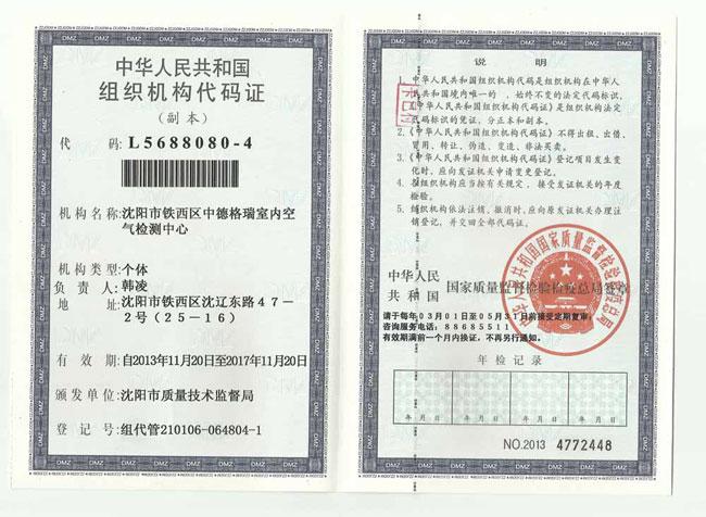 企业执照(三证齐全)