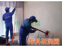 家庭污染专项治理-万科朗润园