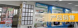 甲醛产品中心